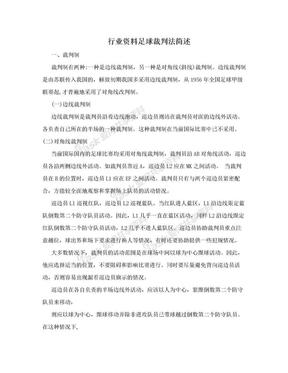 行业资料足球裁判法简述.doc