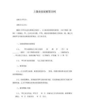 上饶市房屋租赁合同(家具清单中英对照).doc