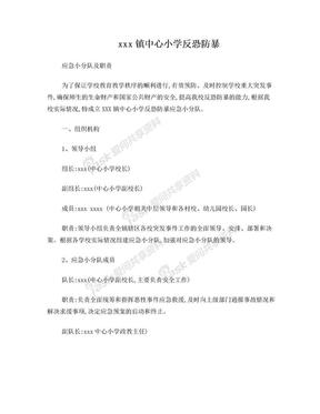 xxx镇中心小学反恐防暴应急小分队及职责.doc