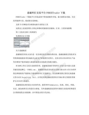 嘉盛外汇交易平台FOREXTrader下载.doc