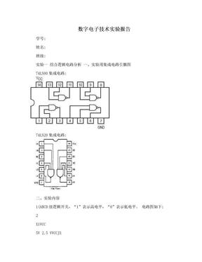 数字电子技术实验报告.doc