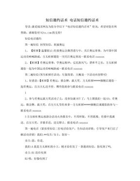 短信邀约话术 电话短信邀约话术.doc