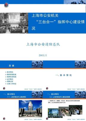 """上海市公安机关""""三台合一""""指挥中心建设情况.ppt"""