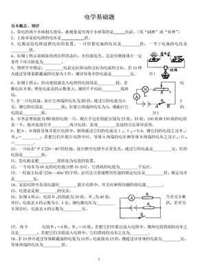 初三物理电学基础题.doc