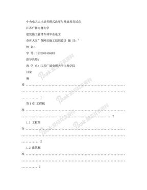 江苏广播电视大学建筑施工管理专科毕业论文.doc