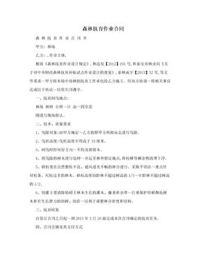 森林抚育作业合同.doc
