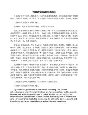 计算机专业简历自我介绍范文.docx