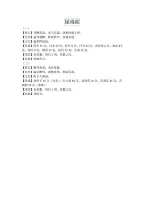 尿毒症验方.doc