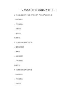 16秋东财《建筑识图与构造》在线作业三.doc