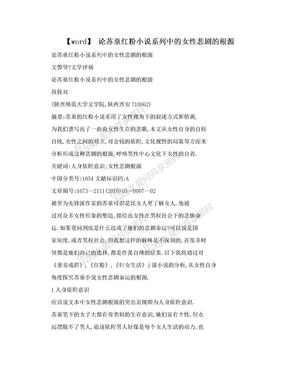 【word】 论苏童红粉小说系列中的女性悲剧的根源.doc