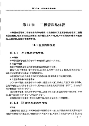 电工学_第七版_下册__课后答案.pdf