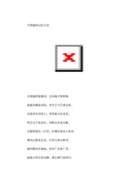 中国地图记忆口诀.doc