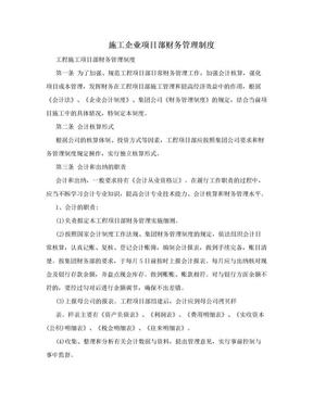 施工企业项目部财务管理制度.doc