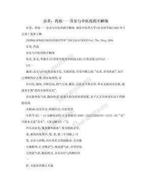 乐者,药也——音乐与中医药的不解缘.doc