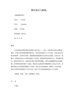 模具设计论文_(壳体).doc
