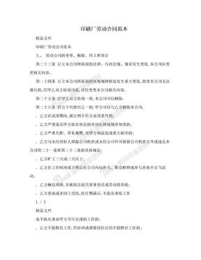 印刷厂劳动合同范本.doc