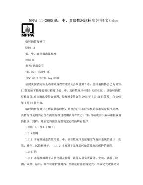 NFPA 11-2005低、中、高倍数泡沫标准(中译文).doc.doc
