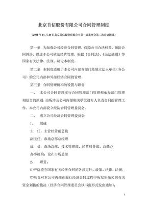 xxx股份有限公司管理制度大全contract.management.doc