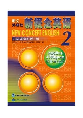 朗文外研社版新概念英语 实践与进步 新版 经典英语学习教材.pdf