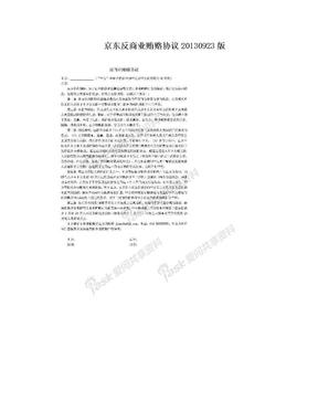京东反商业贿赂协议20130923版.doc