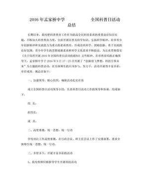 2016年学校全国科普日活动总结.doc