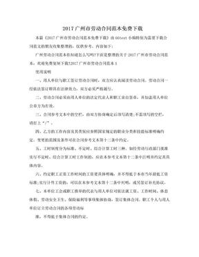 2017广州市劳动合同范本免费下载.doc