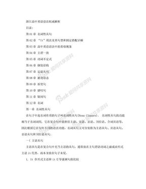 浙江高中英语语法归纳总结.doc