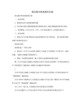 幼儿园小班表演区计划.doc