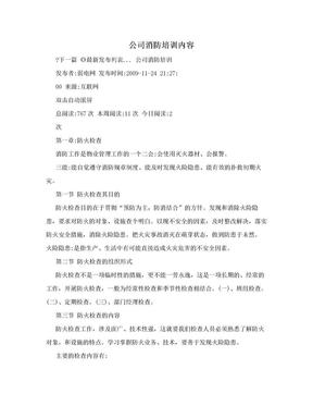 公司消防培训内容.doc