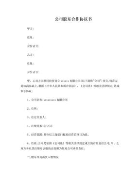 公司股东合作协议书.doc