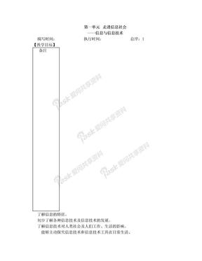 七年级上册信息技术教案-(上海科教版).doc