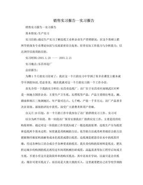 销售实习报告—实习报告.doc