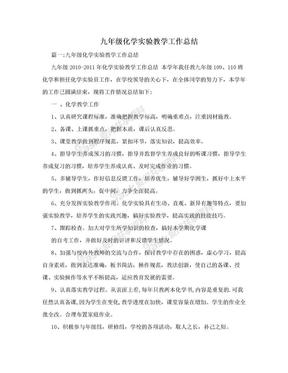 九年级化学实验教学工作总结.doc