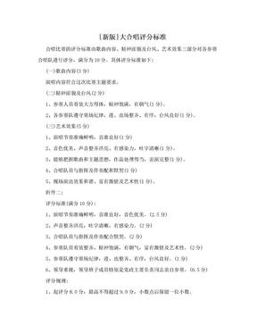 [新版]大合唱评分标准.doc
