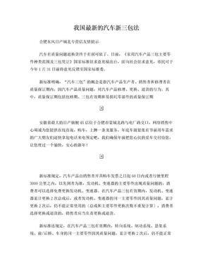汽车新三包法.doc
