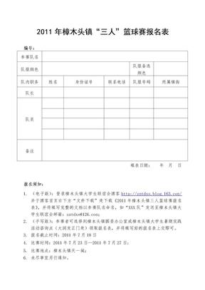 """2011年樟木头镇""""三人""""篮球赛报名表.doc"""