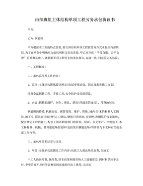 内部班组主体结构单项工程劳务承包协议书(钢筋班).doc