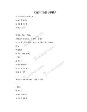 工商局行政指导书模式.doc