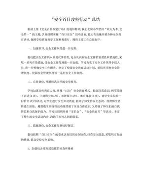 北房小学百日安全活动总结.doc