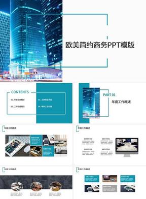 简约 创意 欧美商务PPT模板(1).pptx