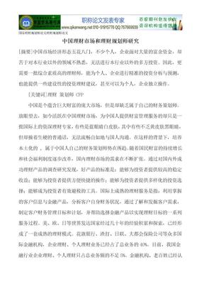 国家理财规划师论文理财规划师论文.doc