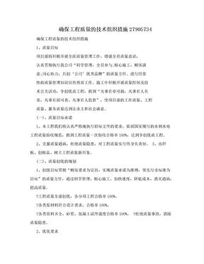 确保工程质量的技术组织措施27905734.doc