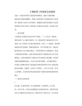 干部监督工作联席会议制度.doc