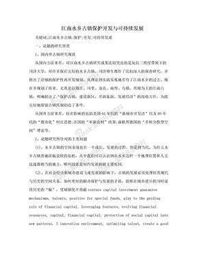 江南水乡古镇保护开发与可持续发展.doc