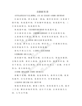 古诗词75首.doc