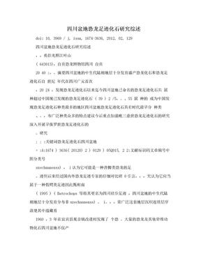 四川盆地恐龙足迹化石研究综述.doc