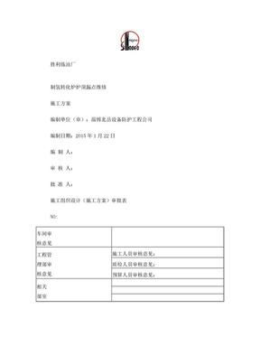 制氢转化炉检修施工方案.doc