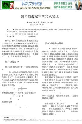 黑体辐射论文:黑体辐射定律研究及验证.pdf