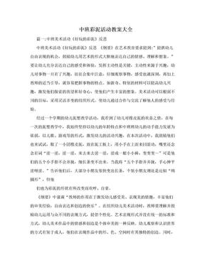 中班彩泥活动教案大全.doc
