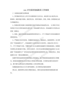 xxx卫生院传染病防治工作制度.doc